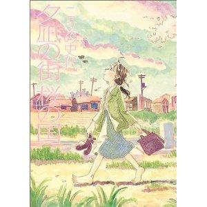 「夕凪の街 桜の国」。こうの史代