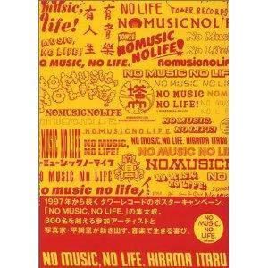 平間至「NO MUSIC, NO LIFE」