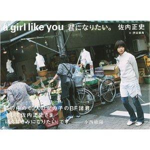 佐内正史「a girl like you 君になりたい。」