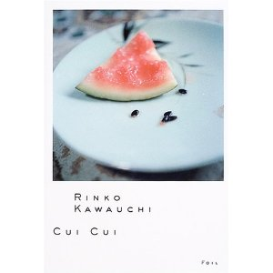 川内倫子「CUI CUI」