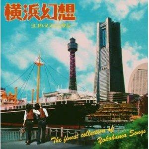 「横浜幻想」