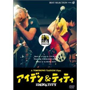 DVD「アイデン&ティティ」