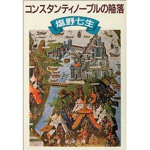 塩野七生「コンスタンティノープルの陥落」