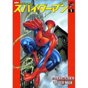 「アルティメット・スパイダーマン」