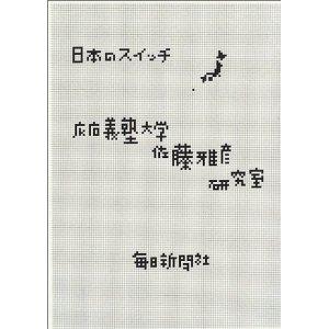 佐藤雅彦「日本のスイッチ」