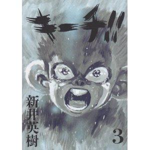 新井英樹「キーチ」3