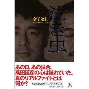 高田延彦の人生を描いたルポ「泣き虫」