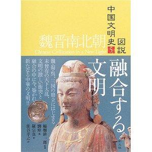 「図説中国文明史5魏晋南北朝~融合する文明」
