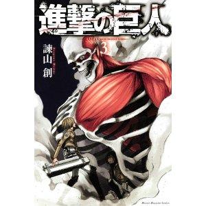 諫山創「進撃の巨人」3巻