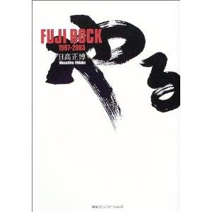 「やるか-FUJI ROCK 1997-2003」