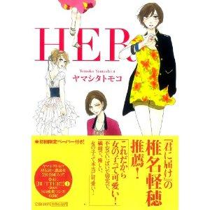 ヤマシタトモコ「HER」