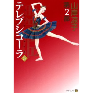 山岸涼子「舞姫 - テレプシコーラ第二部」5