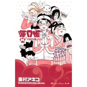 東村アキコ「海月姫」6