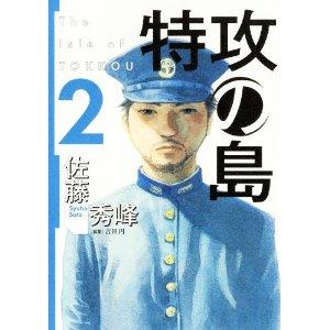 佐藤秀峰「特攻の島」2