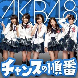 AKB48「チャンスの順番」