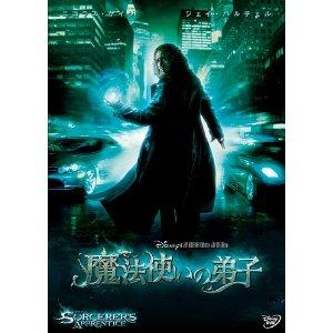 DVD「魔法使いの弟子」