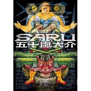 五十嵐大介「SARU」下巻