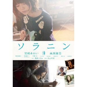 DVD「ソラニン」