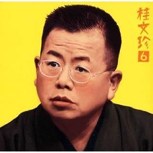 桂文珍「らくだ 朝日名人会ライブシリーズ8」