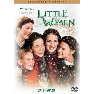 DVD「若草物語」