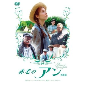 DVD「赤毛のアン」