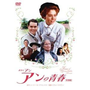 DVD「アンの青春」