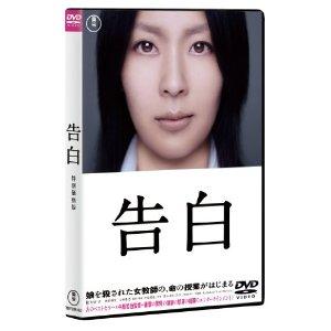 DVD「告白」