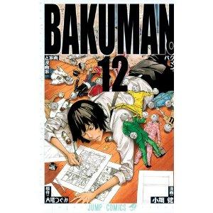小畑健/大場つぐみ「バクマン」10~12巻