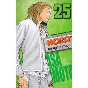 高橋ヒロシ「WORST」25~26巻