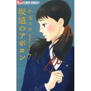 小玉ユキ「坂道のアポロン」6~7巻