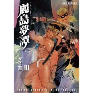 安彦良和「麗島夢譚」3巻