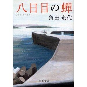 角田光代「八日目の蝉」