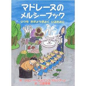 「マドレーヌのメルシーブック - いつも おぎょうぎよく いるために」作:ジョン・ベーメルマンス・マルシアーノ/訳:江國香織
