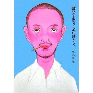 「酔いがさめたら、うちに帰ろう」著:鴨志田穣