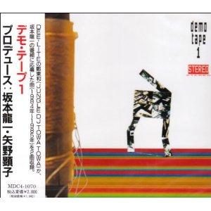 プロデュース:坂本龍一・矢野顕子「デモ・テープ1」