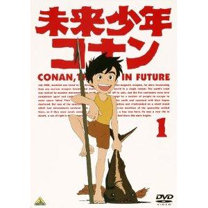 「未来少年コナン」