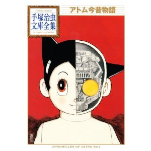 手塚治虫「アトム今昔物語」