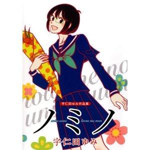 宇仁田ゆみ「ノミノ」