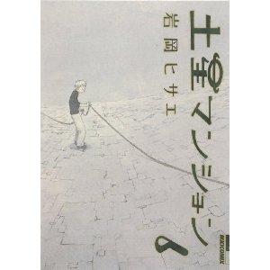 岩岡ヒサエ「土星マンション」6