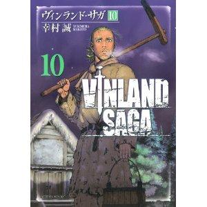 幸村誠「ヴィンランドサガ」10