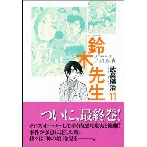 武富健治「鈴木先生」11