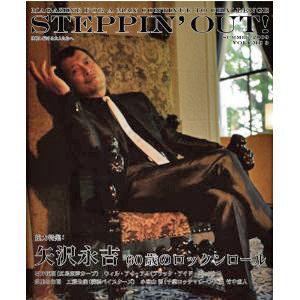 『STEPPIN OUT!』 (ステッピンアウト!) volume 3