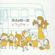 スムルース「ヒマワリサン」2003年