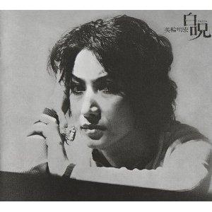 美輪明宏「白呪」1975年