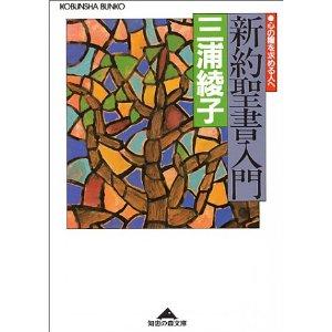 三浦綾子「旧約聖書入門」/三浦綾子「新約聖書入門」
