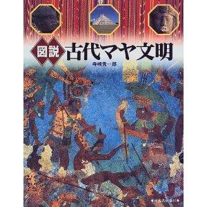 図説 古代マヤ文明