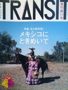 「TRANSIT」2010年冬号