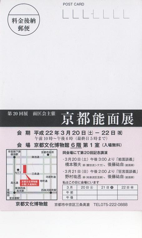 京都能面展2