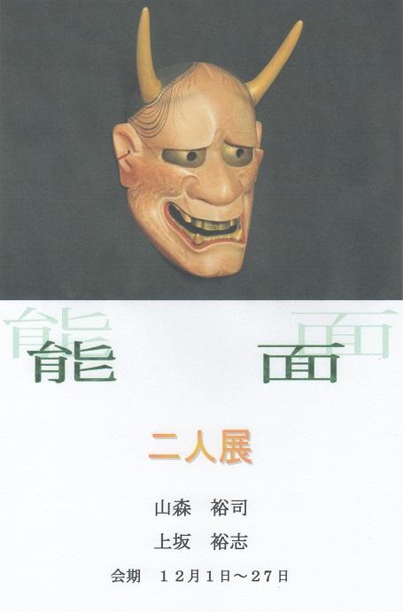 二人展ポスター