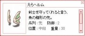 ・・・えら・・(´・ω・`)